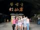 Molly Resnick '14 and her classmates in the Critical Language Scholarship program in South Korea visit Huan Sun Gul, a well-known, extensive cave in Samchuck.