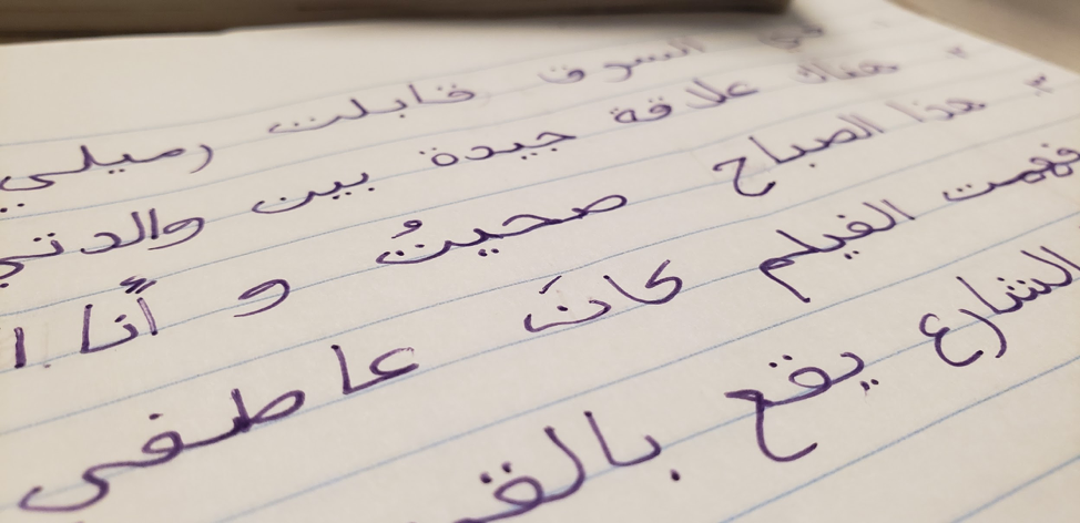 Arabic text on paper