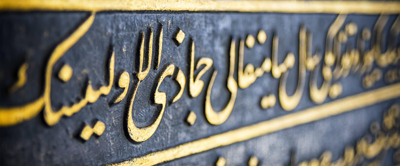 Arabic Studies Connecticut College